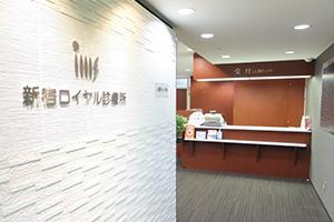 新宿ロイヤル診療所